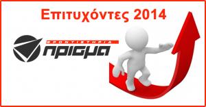 φροντιστηριο-πρισμα-επιτυχοντες-2014
