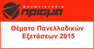 panelladikes-2015