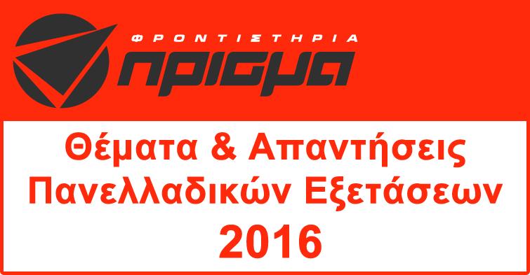 panelladikes-2016